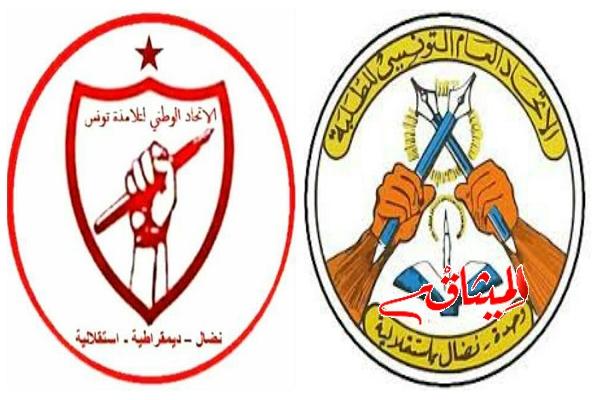 Iالإتحاد الوطني لتلاميذ تونس يندد بممارسات الاتحاد العام التونسي للطلبة