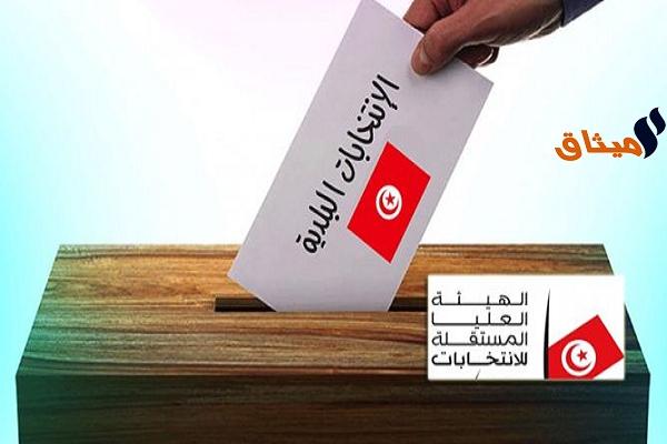 Iالإنتخابات البلدية :الإحصائيات العامة لمرحلة الترشحات
