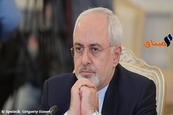 Iوزير الخارجية الإيراني: