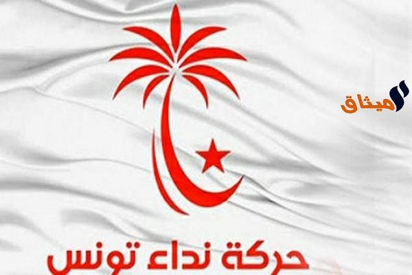 Iحركة نداء تونس تُنهي إيداع قائماتها في الإنتخابات البلدية