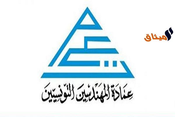 Iعمادة المهندسين تعلن تمسكها بتاريخ الإضراب المقرر يومي 24 و25 جانفي