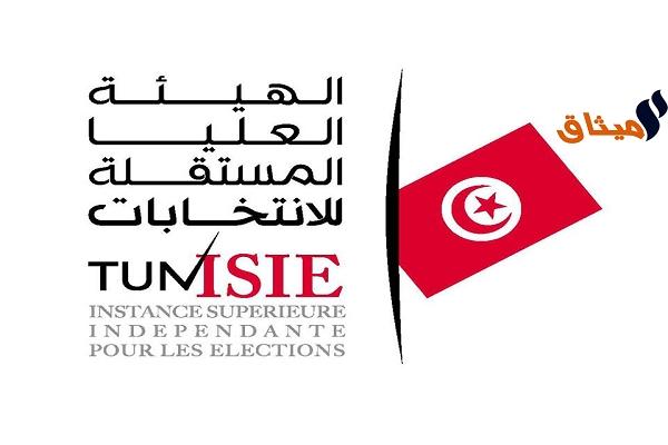 Iهيئة الإنتخابات: القُرعة تقصي براهم وبوحوش و بن حسن