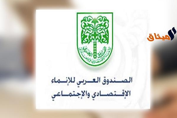 Iإتفاقية قرض بين تونس وصندوق الإنماء بقيمة 375 مليار