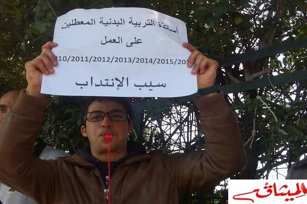 Iبالصور:الوقفة الاحتجاجية لأساتذة التربية البدنية أمام وزارة الشباب