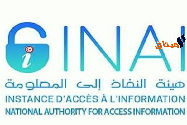 Iهيئة النفاذ إلى المعلومة تصدر 6 قرارات جديدة بخصوص قضايا من بينها دعوى مرفوعة ضد البنك المركزي التونسي
