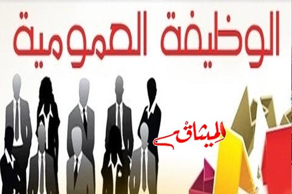 Iالمرصد التونسي للاقتصاد: الانتدابات في الوظيفة العمومية توقفت منذ 2014